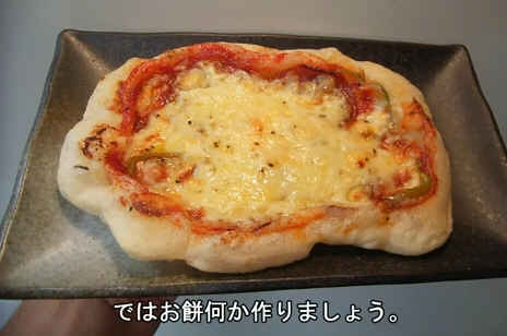 Japanese mochi crust pizza keeprecipes your see original recipe at youtube forumfinder Gallery